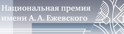 Национальная премия им. Ежевского А.А.